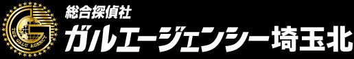 総合探偵社ガルエージェンシー埼玉北